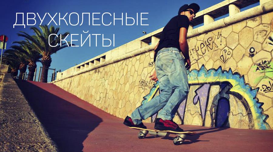 Двухколесные скейты